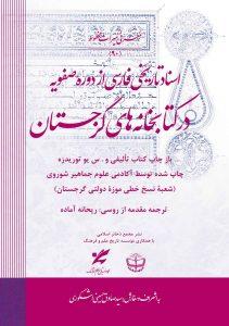 اسناد تاریخی فارسی گرجستان