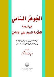 الجوهر السامي في ترجمة العلامة السيد علي الإمامي