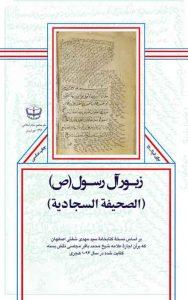 زبور آل محمد (ص) يا الصحيفة السجادية