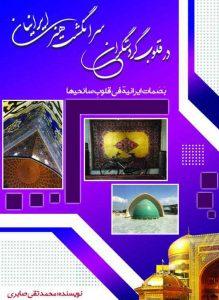 سر انگشت هنر ايران در قلوب گردشگران