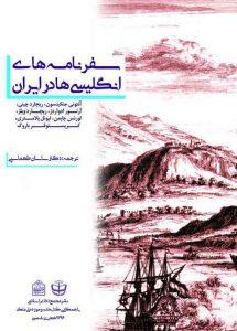 سفرنامه های انگليسيها در ايران(جلد شومیز)
