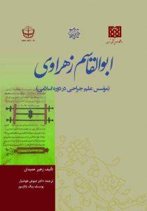 ابوالقاسم زهراوی مؤسس علم جراحی در دوره اسلامی