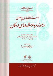 اسناد قاجاری و پهلوی در موزه مردمشناسی اردکان (بخش منتشر نشده از اسناد سپهری)