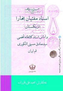 اسناد مفتیان بخارا (ازبکستان) بر اساس اسناد کتابخانه شخصی سید صادق حسینی اشکوری، قم - ایران