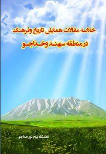 خلاصه مقالات همایش تاریخی و فرهنگ در منطقه سهند و خداجو