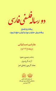 دو رسالۀ فلسفی فارسی (رد تناسخ، حقیقت موت)