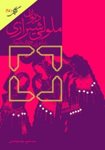 دیوان ملولی شیرازی شاعر زن دوره قاجار (جلد شومیز)