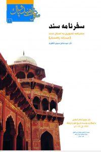 سفرنامه سند (سفرنامه تصویری به استان سند، حیدرآباد پاکستان)
