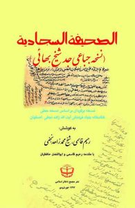 صحیفة السجادیة (نسخه جباعی جد شیخ بهائی)