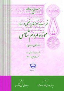 فهرست نسخههای خطی و اسناد موزه مردمشناسی (اردکان ـ ایران)