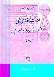 فهرست نسخه های خطی خاندان امام جمعه زنجانی