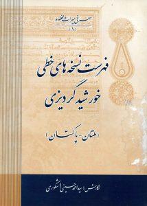 فهرست نسخههای خطی خورشید گردیزی (ملتان ـ پاکستان)