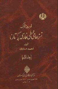 فهرست مشترک نسخههای خطی فارسی پاکستان (جلد اول)