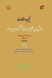 چکیده مقالات همایش بین المللی میراث مشترک ایران و هند