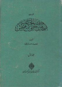 فهرست نسخه های خطی کتابخانه گنج بخش پاکستان، جلد اوّل / احمد منزوی