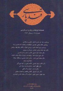 قند پارسی (شماره 28)، فصلنامه رایزنی فرهنگی ایران در دهلی نو