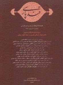قند پارسی (شماره 31)، فصلنامه رایزنی فرهنگی ایران در دهلی نو