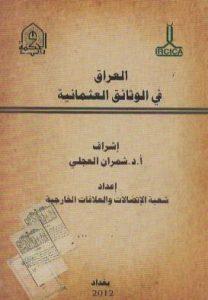 العراق فی الوثائق العثمانیة، اشراف د. شمران العجلی، طبعة بغداد