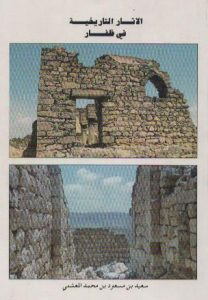 الآثار التاریخیة فی ظفار (جنوب عمان)، سعید بن مسعود بن محمد المعشنی، چاپ عمان
