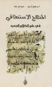 المنهج الاستنطاقی فی علم الکلام الجدید، أحمد قاسم آل بزرون، حسین علی جلیح