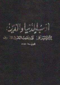 ادب الدنیا والدین، لابی الحسن علی بن محمد البصری الماوردی، تحقیق مصطفی السقا، چاپ دار الکتب العلمیة