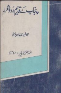 پنجاب کی قدیم اردو شعراء، خورشید احمد خان یوسفی، چاپ مقتدره قومی زبان، اسلام آباد