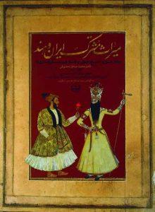 میراث مشترک ایران و هند در موزه نسخ خطی دکتر محفوظی