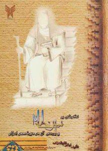نگرشی بر سیر خطابه و بررسی آن در دوره صدر اسلام