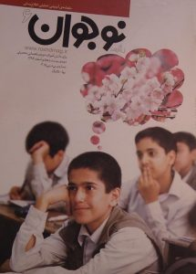 نوجوان 6, رشد, برای دانش آموزان دوره راهنمایی تحصیلی, دوره بیست و هفتم اسفند 1387, (HZ1447)