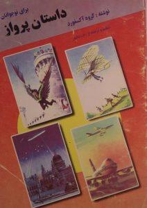 داستان پرواز, نوشته : گروه آکسفورد, (HZ1473)