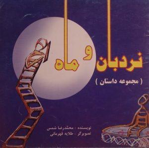 نردبان و ماه, (مجموعه داستان), نویسنده: محمدرضا شمس, تصویرگر: طلایه قهرمانی, (HZ1479)