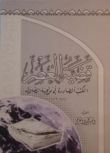 قضیة العصر الکتب الصادرة في مواجهة الضلال, أعداد: السیّد محمود الغریفی, (HZ1552)