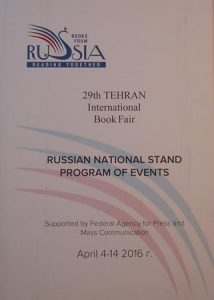 (RUSSIAN NATIONAL STAND PROGRAM OF EVENTS, 29th TEHRAN International Book Fair, Russian print, (HZ1562