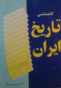 تاریخ ایران, (SZ1610)