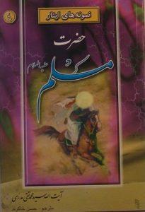 حضرت مسلم علیه السلام, آیت الله سید محمد تقی مدرسی, (SZ1617)