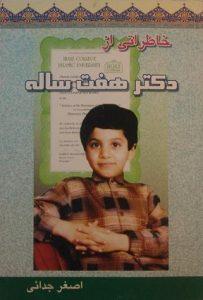 خاطراتی از دکتر هفت ساله, نوشته: اصغر جدایی, (SZ1618)