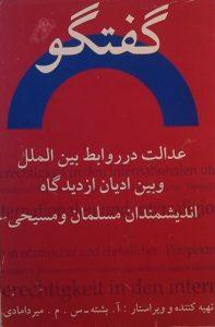 عدالت در روابط بین الملل و بین ادیان از دیدگاه اندیشمندان مسلمان و مسیحی, (SZ1620)
