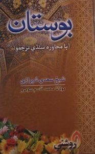 بوستان (با محاوره سندی ترجمو), شیخ سعدی شیرازی, چاپ پاکستان, (SZ1624)