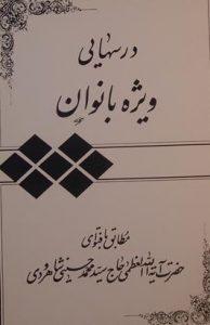 درسهایی ویژه بانوان, مطابق با فتوای آیت الله حاج سید محمد حسینی شاهرودی, (SZ1640)