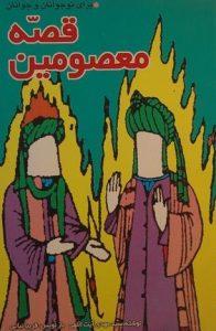 نگاهی به پندارهای وهابیت, نوشته: علامه محمد حسسین کاشف الغطاء, (SZ1650)