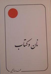 نان و کتاب, نوشته: محمد رضا حکیمی, (SZ1652)