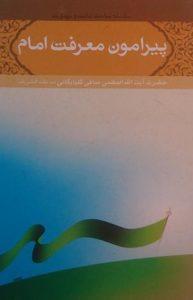 پیرامون معرفت امام, نوشته: حضرت آیت الله العظمی صافی گلپایگانی, (SZ1671)