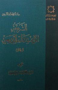 الشریعة إلی استدراک الذریعة, تألیف: السیّد محمّد الطباطبائی البهبهانی, 2 جلد, (SZ1748)