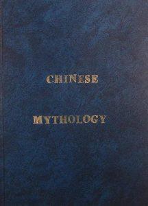 CHINESE MYTHOLOGY, (HZ1868)