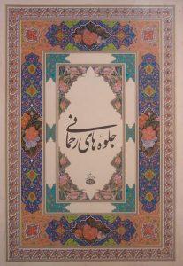 جلوه های آسمانی, روح الله الموسوی, (HZ1901)