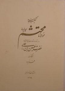 ترکیب بند مولانا محتشم کاشانی, انتشارات احرار تبریز, 1375, (HZ1918)