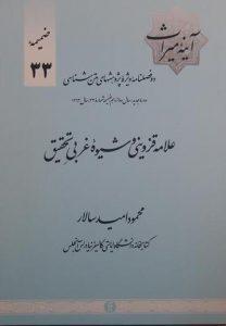آینه میراث, ضمیمۀ 33, دو فصلنامه ویژه پژوهشهای متن شناسی, علاوه قزوینی و شیوۀ غربی تحقیق, محمود امید سالار, (HZ1923)