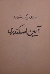 عبدی بیگ شیرازی, آیین اسکندری, چاپ مسکو, (HZ1946)