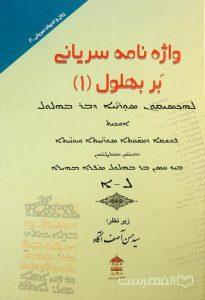 واژه نامه سریانی بر بهلول (1), زیر نظر: سید حسن آصف آگاه, دارالادیان, 3جلدی, (HZ1965)