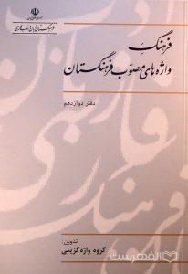 فرهنگ واژه های مصوّب فرهنگستان, دفتر دوازدهم, تدوین: گروه واژه گزینی, (HZ1995)
